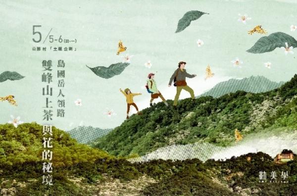 雙峰山上茶與花的秘境:5/05(日)~5/06(一)