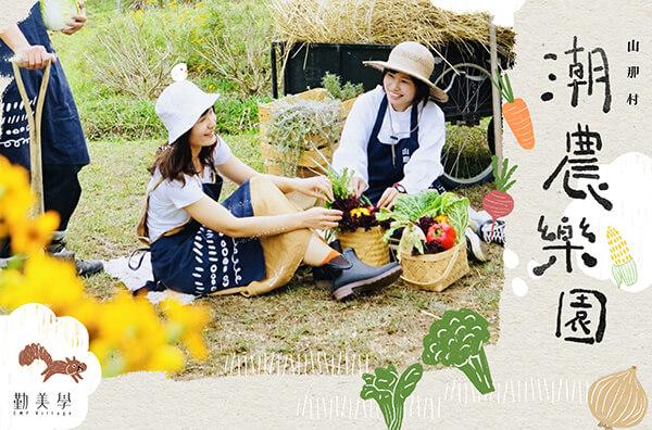 團體預約︱山那村 【潮農樂園】6/23(三)-6/24(四)