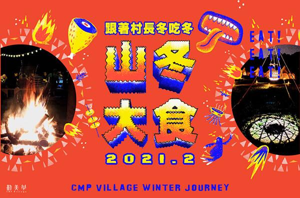 山那村 山冬.大食 2/9(二)-2/10(三)
