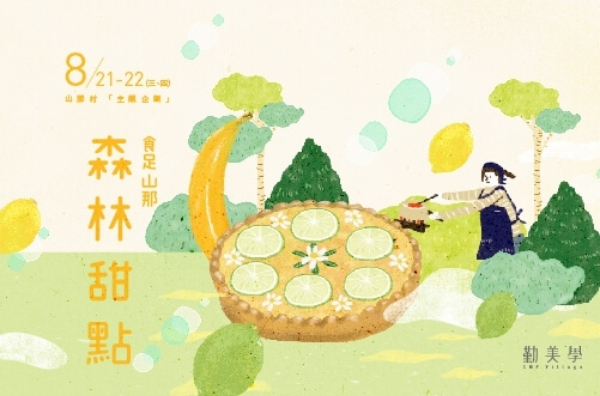 森林甜點:8/21(三)~8/22(四)