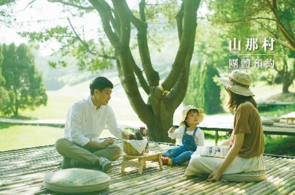 團體預約:山那村9/29(日)-9/30(一)