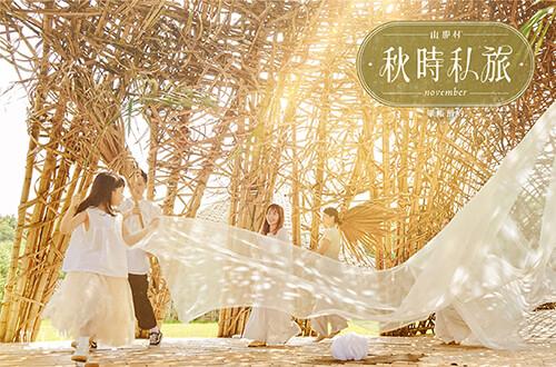 山那村︱秋時.私旅 11/27(五)-11/28(六)