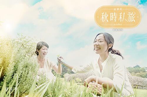 山那村︱秋時.私旅 10/11(日)-10/12(一)