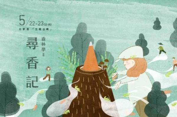 尋香記:5/22(三)~5/23(四)