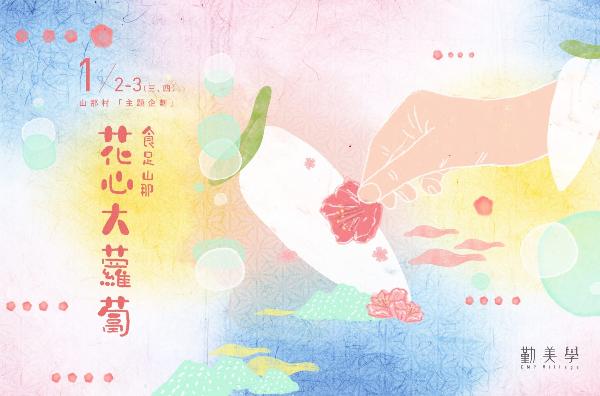 花心大蘿蔔:1/02(三)〜1/03(四)