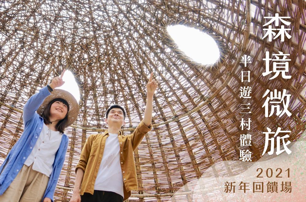 【2021新年回饋場】森境微旅半日遊三村體驗 1/8(五)