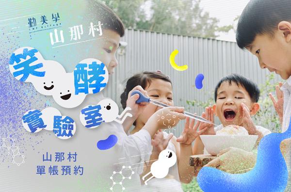 【夏—笑酵實驗室】 8/28(五)-8/29(六)