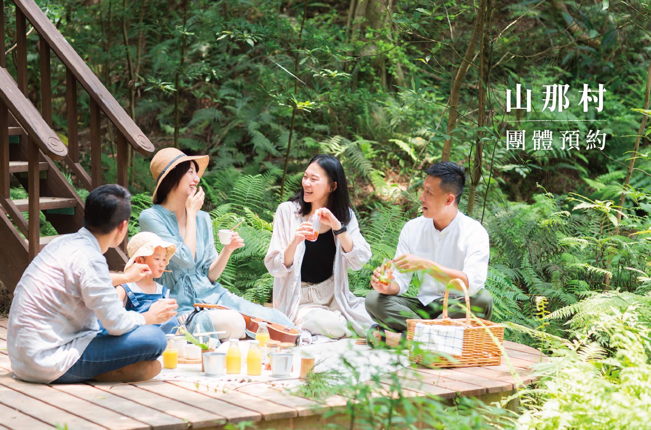 團體預約:山那村3/7(六)-3/8(日)