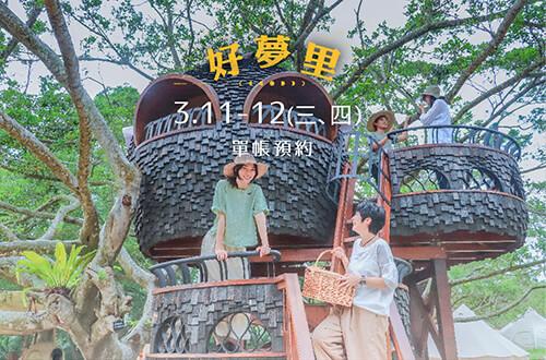好夢里奇幻之旅3/11(三)-3/12(四)