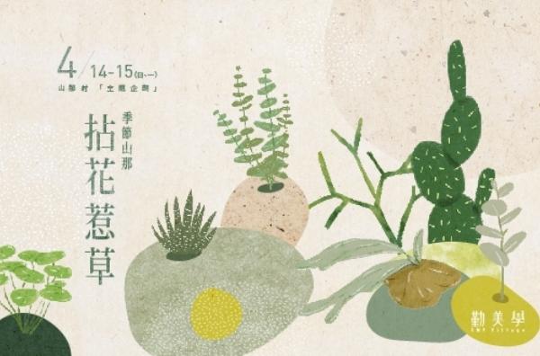 拈花惹草:4/14(日)~4/15(一)
