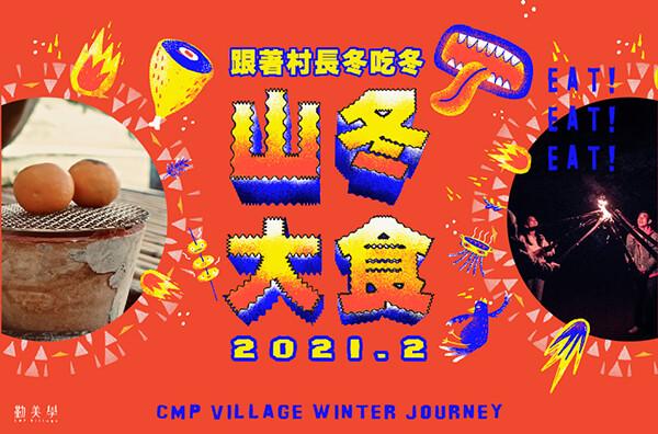 團體預約︱山那村 山冬.大食 2/27(六)-2/28(日)