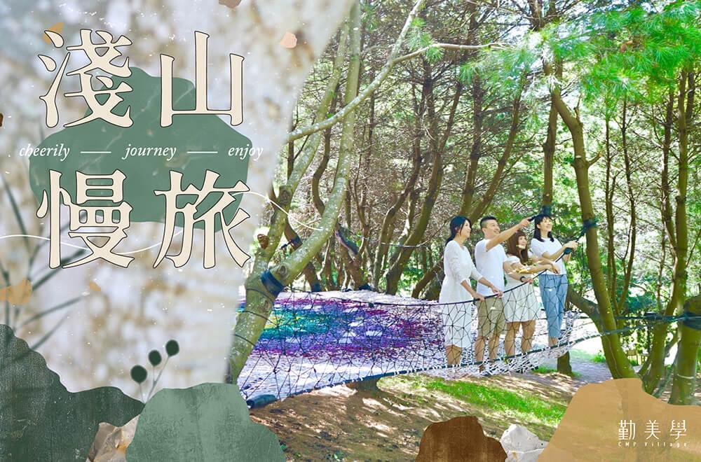 淺山慢旅:10/24(日)-10/25(一)