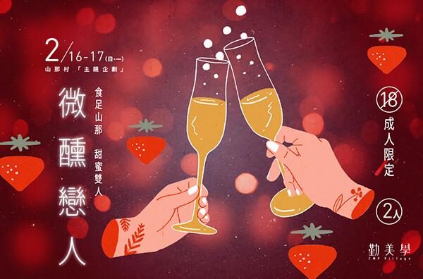 微醺戀人:2/16(日)~2/17(一)甜蜜雙人