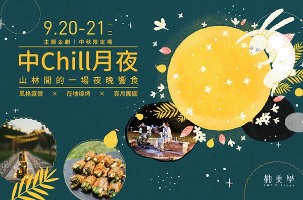 中chill月夜 9/20(一)-9/21(二)