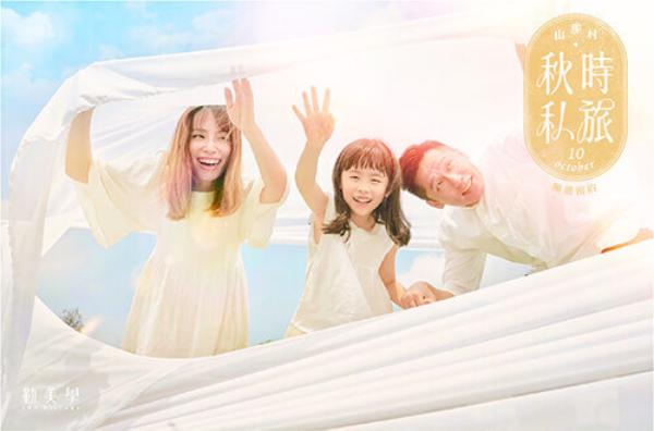 團體預約︱山那村 秋時.私旅 10/10(六)-10/11(日)