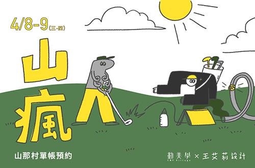 勤美學X王艾莉設計【山瘋】:4/8(三)-4/9(四)
