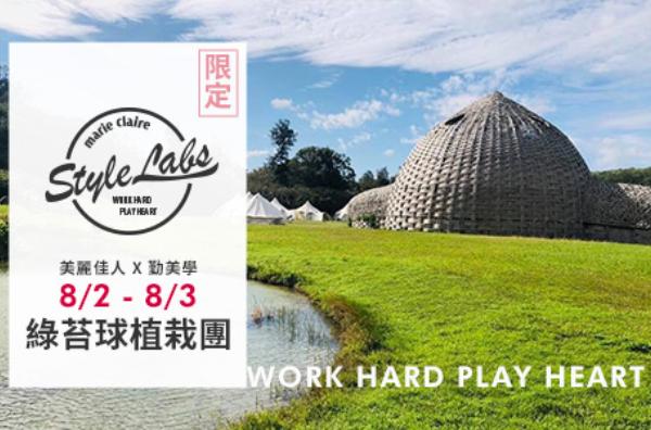 勤美學X美麗佳人 綠意輕旅行:綠苔球植栽 8/2(五)-8/3(六)