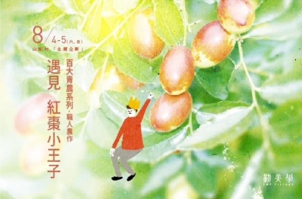 遇見紅棗王子:8/04(六)~8/05(日)