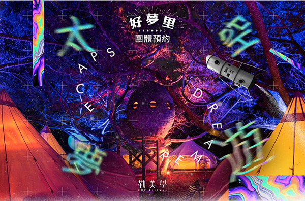 團體預約:好夢里 太空夢遊 6/9(三)-6/10(四)