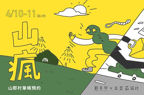 勤美學X王艾莉設計【山瘋】:4/10(五)-4/11(六)