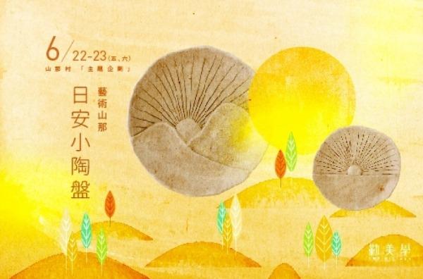 日安小陶盤:6/22(五)-6/23(六)