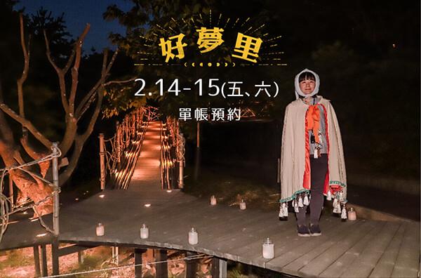 好夢里奇幻之旅2/14(五)-2/15(六)