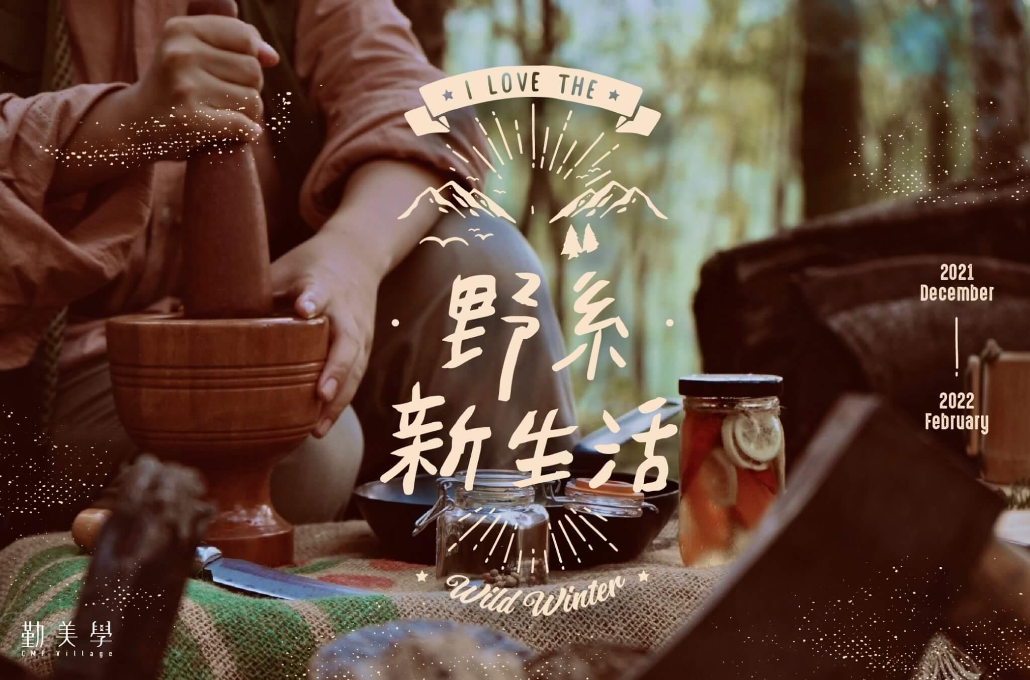 團體預約 野系新生活:12/18(六)-12/19(日)