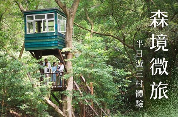 【森境微旅】半日遊三村體驗 8/17(二)