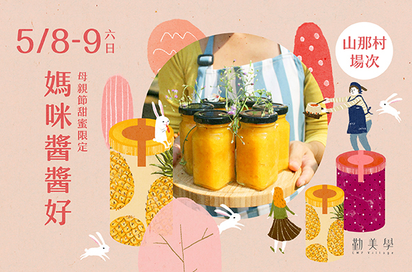 媽咪醬醬好@山那村 5/8(六)-5/9(日)