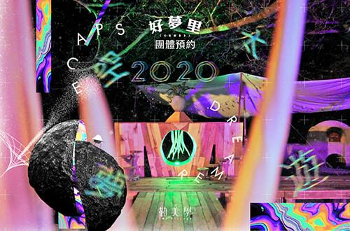 團體預約:好夢里 2020太空夢遊 8/30(日)-8/31(一)