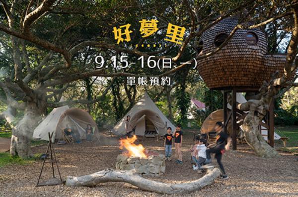 好夢里奇幻之旅:9/15(日)-9/16(一)
