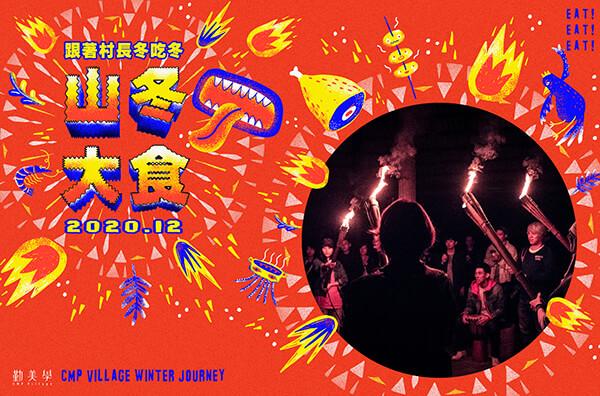 團體預約︱山那村 山冬.大食 12/2(三)-12/3(四)