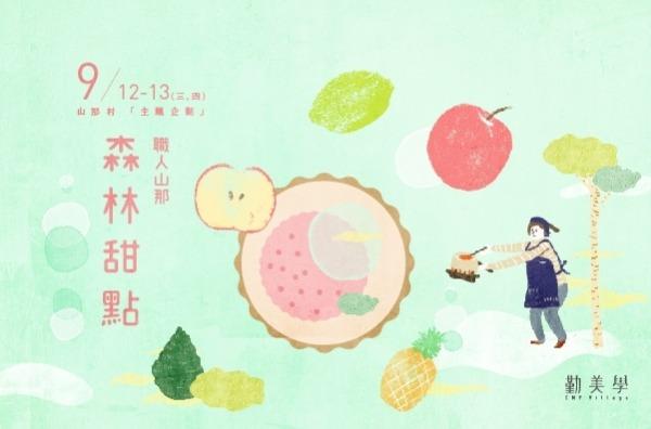 森林甜點:9/12(三)~9/13(四)