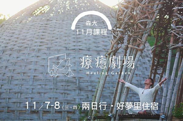 森大 第五課 ﹛療癒劇場﹜好夢里住宿 11/7-11/8