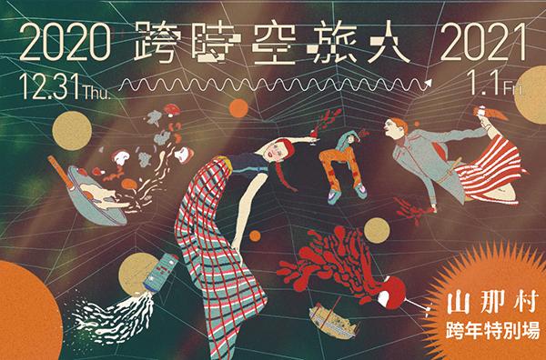 【勤美學跨年獨家特映場—跨時空旅人】山那村方案:12/31(四)-1/1(五)