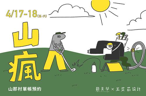 勤美學X王艾莉設計【山瘋】:4/17(五)-4/18(六)