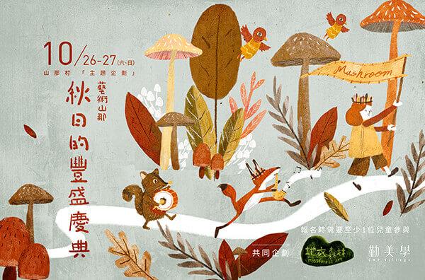 勤美學X地衣森林  秋日的豐盛慶典:10/26(六)~10/27(日)