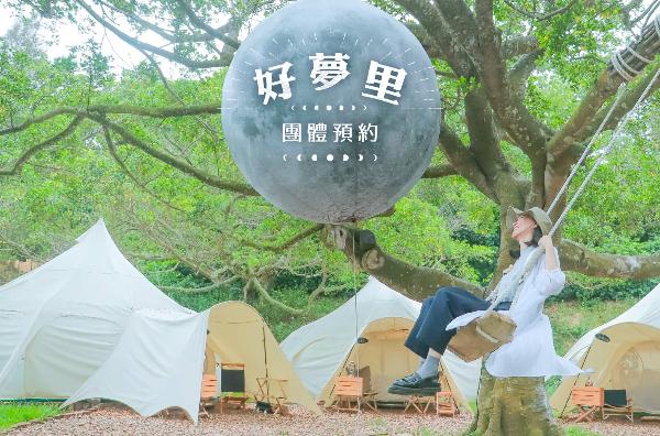團體預約:好夢里 4/20(六)-4/21(日)