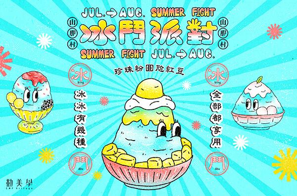 團體預約|山那村 冰鬥派對:8/15(日)-8/16(一)