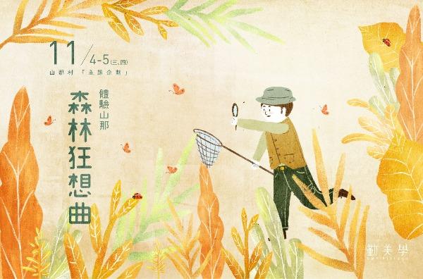 森林狂想曲:11/04(日)~11/05(一)