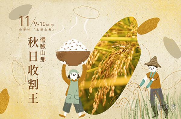 秋日收割王:11/09(六)~11/10(日)