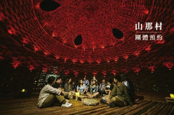團體課程:山那村10/31(三)-11/01(四)