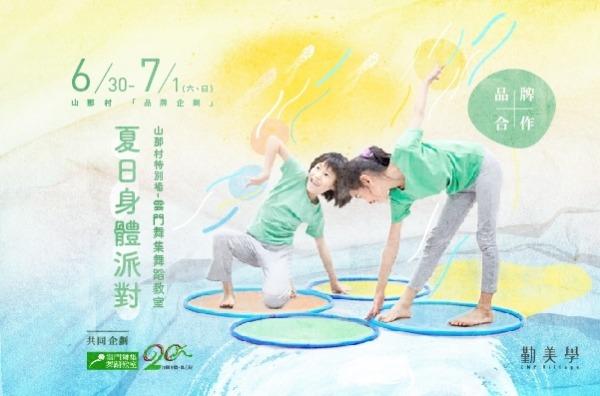 雲門教室X勤美學:【夏日身體派對】6/30(六)~7/01(日)
