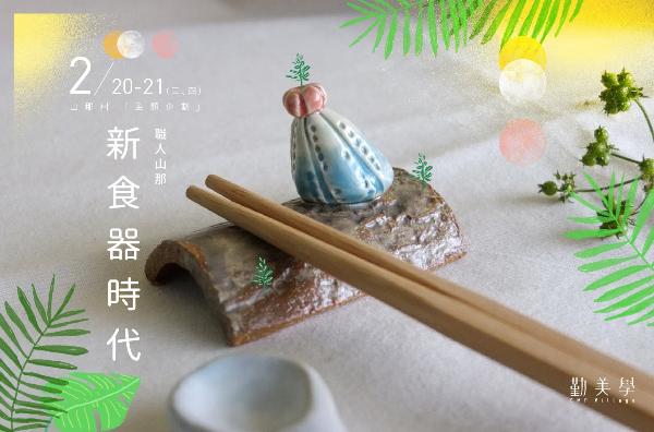 新食器時代:2/20(三)~2/21(四)