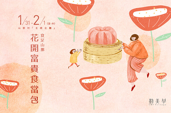 花開富貴食當包:1/31(五)~2/1(六)