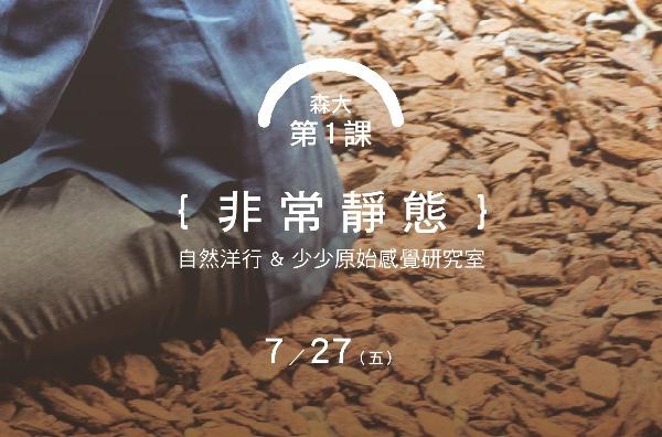 森大:第一課{非常靜態}7/27(五)