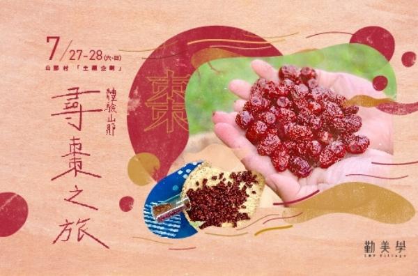 尋「棗」之旅:7/27(六)~7/28(日)