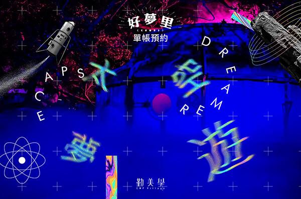 太空夢遊:3/7(日)-3/8(一)