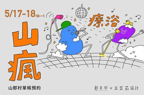勤美學X王艾莉設計【山瘋】:5/17(日)-5/18(一)
