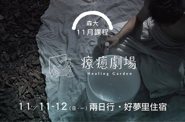 森大 第五課 ﹛療癒劇場﹜好夢里住宿 11/11-11/12